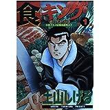 食キング 第1巻 (ニチブンコミックス)