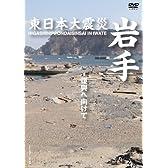 東日本大震災 岩手 [DVD]
