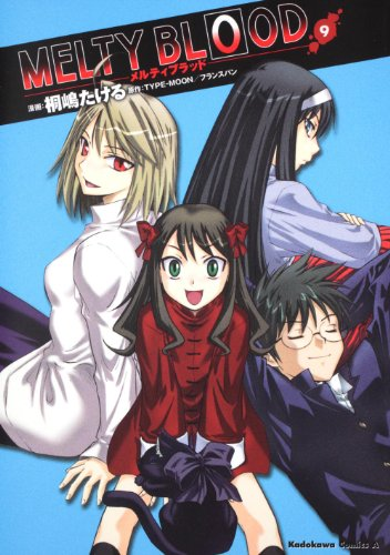 MELTY BLOOD (9) (角川コミックス・エース 155-9)の詳細を見る