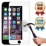 GSH iPhone7 保護フィルム 9H 強化ガラス フィルム 3D設計 全面保護タイプ 日本製 素材 30日保証付き 気泡ゼロ アイフォン 7 ホワイト