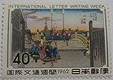 記念切手 国際文通週間 日本橋 40円 1962年
