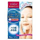 puresa(プレサ) シートマスク コラーゲン 15mL×5枚入
