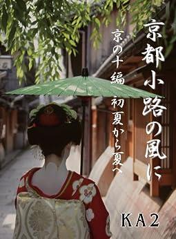 京都 小路の風に「京の十編 初夏から夏へ」 (BoBoBooks) by [KA2]