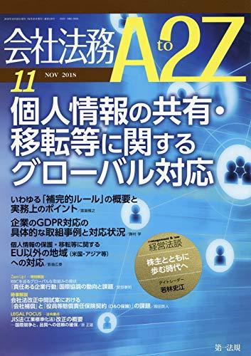 会社法務A2Z(エートゥージー) 2018年 11 月号 [雑誌]