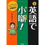 英語で小噺! イングリッシュ・パフォーマンス実践教本 (CD付き) (CD BOOK)