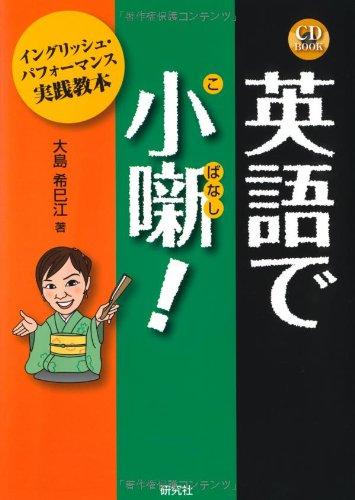英語で小噺! イングリッシュ・パフォーマンス実践教本 (CD付き) (CD BOOK)の詳細を見る