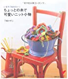 ちょっとの糸で可愛いニット小物―いますぐあみたい! (セレクトBOOKS) 画像