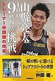 仲田健 '山縣亮太100メートル9秒台への挑戦'