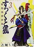 すっくと狐 (3) 続 数珠掛抄録 (ぶんか社コミックス)