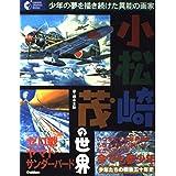 小松崎茂の世界―少年の夢を描き続けた異能の画家 (学研グラフィックブックス)