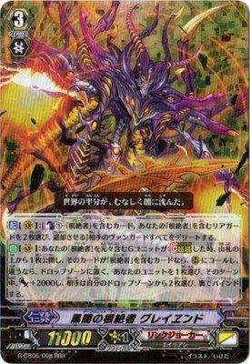 G-CB06/008 黒闇の根絶者 グレイヱンド RRR