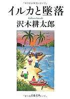 イルカと墜落 (文春文庫)