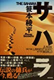 サハラ / 笹本 稜平 のシリーズ情報を見る