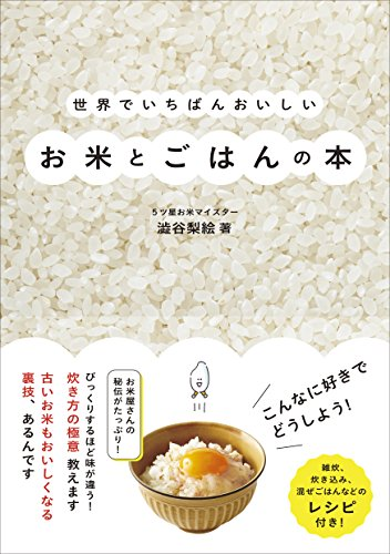 世界でいちばんおいしいお米とごはんの本...