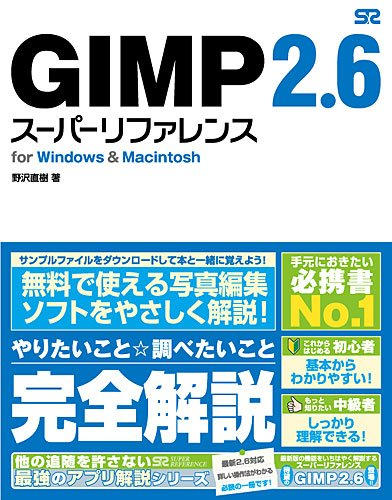 GIMP 2.6 スーパーリファレンス for Windows&Macintoshの詳細を見る