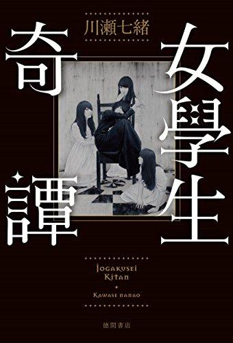 女學生奇譚 (文芸書)