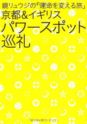 鏡リュウジの 「運命を変える旅」 京都&イギリス パワースポット巡礼