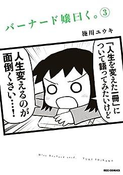 [施川 ユウキ]のバーナード嬢曰く。: 3 (REXコミックス)