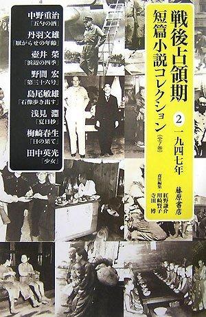 戦後占領期短篇小説コレクション 2 1947年 (2)