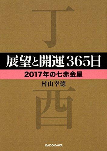 展望と開運365日 【2017年の七赤金星】 (中経の文庫)