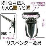 【INAZUMA】 20mm幅のテープを通せるサスペンダー金具 パイプ付 1色4個入 AK-11-21#S(シルバー)