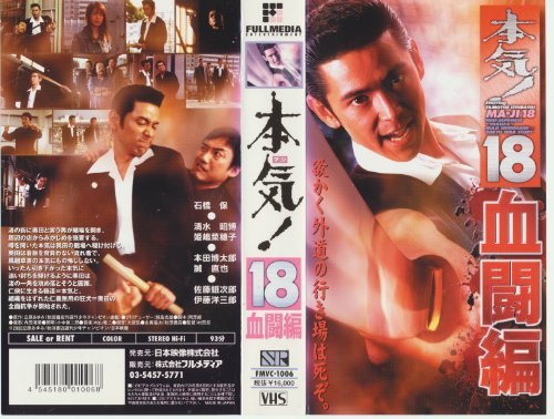 本気(マジ)! 18~血闘編~ [VHS]