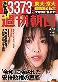 週刊朝日 2019年 4/19 増大号【表紙: 渡邉理佐 (欅坂46) 】 [雑誌]