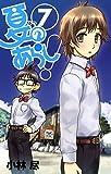 夏のあらし! 7巻 (デジタル版ガンガンコミックスJOKER)