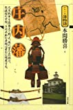 庄内藩 (シリーズ藩物語) 画像