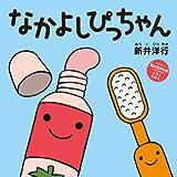 kodomoe (コドモエ) 2014年 06月号 [雑誌] 画像