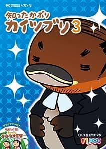 知ったかぶりカイツブリ(3)(DVD付)