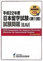 日本留学試験(第1回)試験問題―聴解・聴読解問題CD付〈平成22年度〉