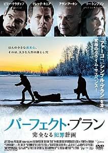 パーフェクト・プラン 完全なる犯罪計画 [DVD]