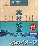 素材辞典 Vol.119 水のイメージ編