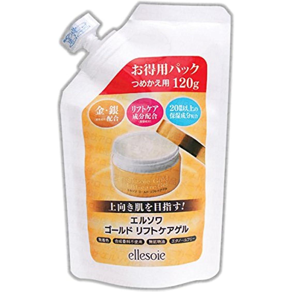 学校全体に損失エルソワ化粧品(ellesoie) ゴールドリフトケアゲル 年齢肌向けオールインワン (詰替用120g)