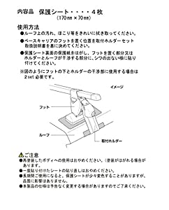 TERZO ( テルッツオ ) ベースキャリア 保護シート EF14BL/EF14BLX用 4枚入り EA19