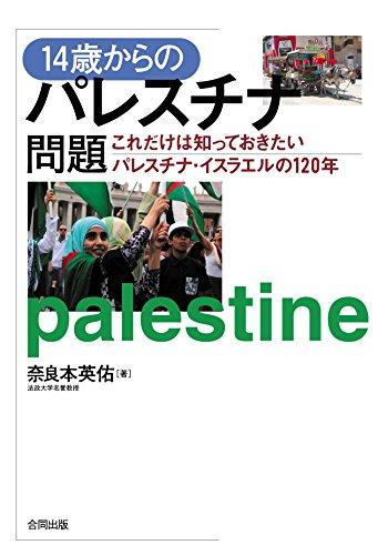 14歳からのパレスチナ問題: これだけは知っておきたいパレスチナ・イスラエルの120年