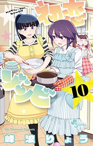 初恋ゾンビ 10 (少年サンデーコミックス)