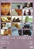 藤井道人初期短編作品集2[DVD]
