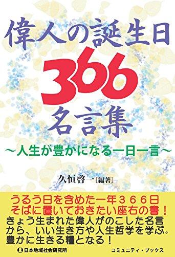 偉人の生誕日366名言集―人生が豊かになる一日一言 (コミュニティ・ブックス)の詳細を見る