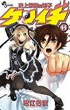 史上最強の弟子 ケンイチ 44 (少年サンデーコミックス)