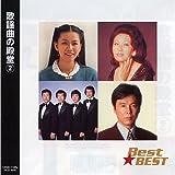歌謡曲の殿堂 2 12CD-1189N