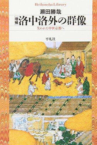 増補 洛中洛外の群像―失われた中世京都へ (平凡社ライブラリー)の詳細を見る