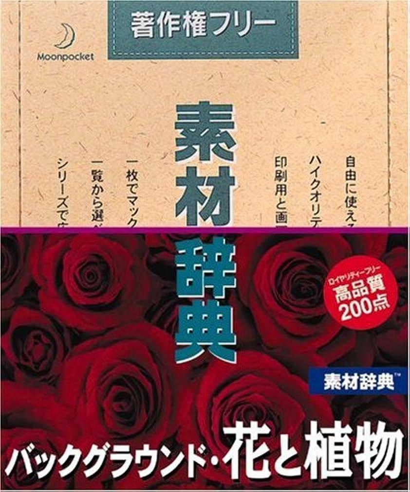 によってとしてびっくり素材辞典 Vol.91 バックグラウンド?花と植物編