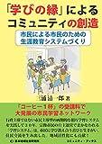 「学びの縁」によるコミュニテイの創造―市民による市民のための生涯教育システムづくり (コミュニティ・ブックス)