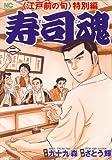 寿司魂 2―〈江戸前の旬〉特別編 (ニチブンコミックス)