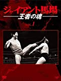 ジャイアント馬場 王者の魂 VOL.1 [DVD]