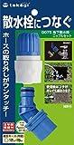 タカギ(takagi) 地下散水栓ニップルセット G075【2年間の安心保証】