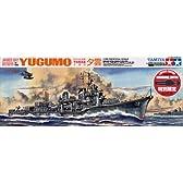 タミヤ 1/300 スケール限定シリーズ 日本海軍 甲型駆逐艦 夕雲型 夕雲 水中モーター付 プラモデル 89734
