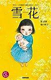 やさしい中国語で読む自伝エッセイ 雪花 音声DL BOOK